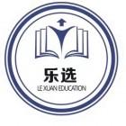 四川乐选教育咨询有限公司