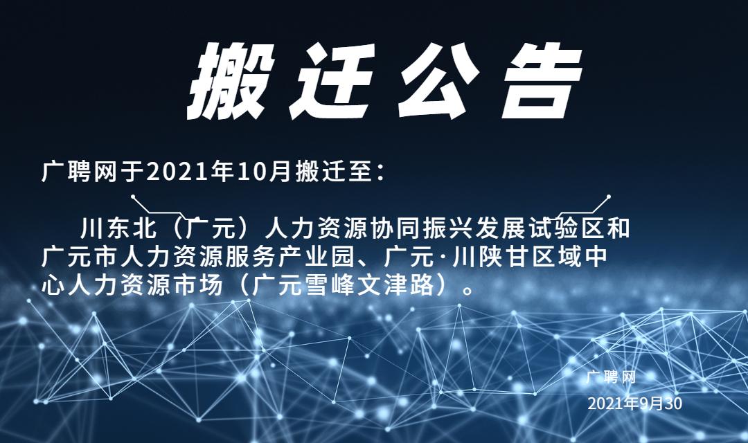 川东北(广元)人力资源协同振兴发展试验区
